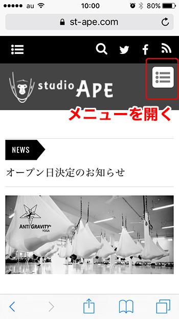 studioAPEのホームページ「https://st-ape.com」にアクセスして、右上のメニューを開きます。