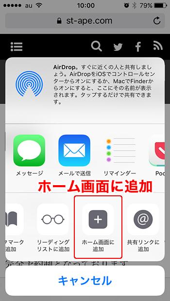 「ホーム画面に追加」というアイコンをタップします。