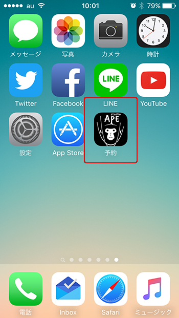 iPhoneの画面にアイコンが追加されました。